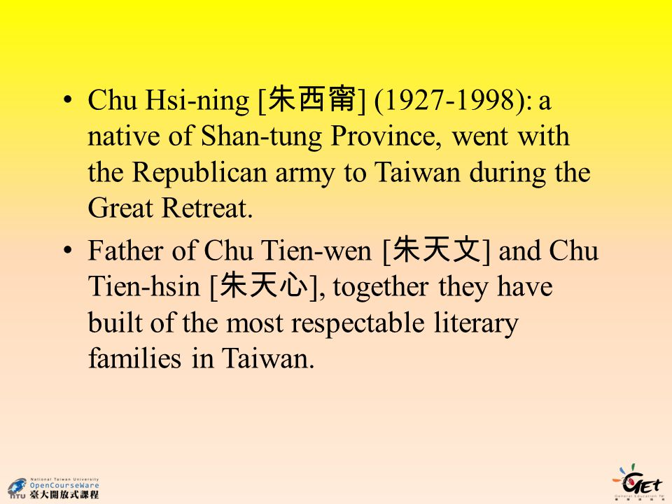 Chu Hsi-ning [朱西甯] (1927-1998): a native of Shan-tung Province, went with the Republican army to Taiwan during the Great Retreat.